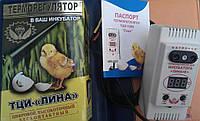 """Терморегулятор (с ВЛАГОМЕРом) цифровой инкубаторный высокоточный ТЦИ-1000 """"ЛИНА+В"""""""
