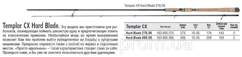 Спиннинг Templar CX Hard Blade 275