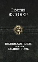 Гюстав Флобер. Полное собрание сочинений в одном томе. Альфа-книга
