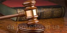 Адвокат по трудовому праву в Николаеве