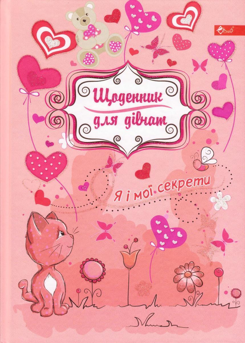 """Дневник для девочек В5 """"Котёнок"""""""