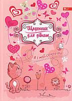 """Дневник для девочек В5 """"Котёнок"""", фото 1"""