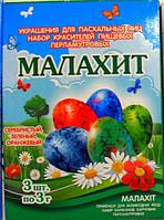 """Набор красителей для яиц """"Малахит"""""""