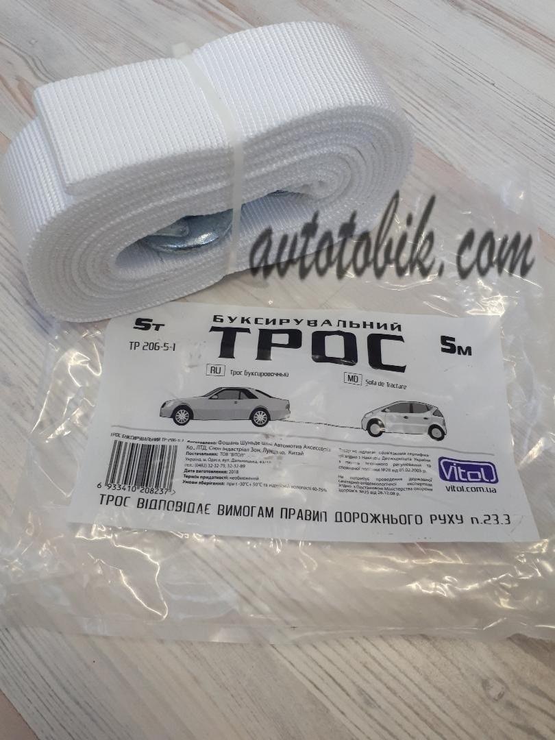 Трос буксировочный лента Vitol 5 тонн 5 метров  (ТР-206-5-1)