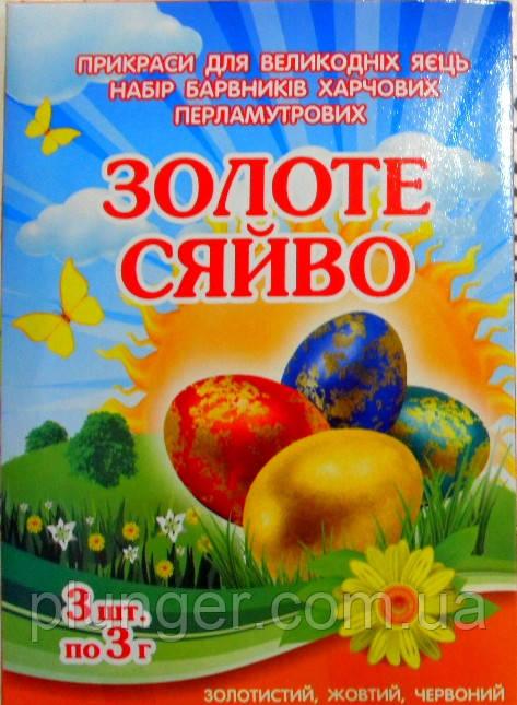 "Набор красителей для яиц ""Золотое сияние"""