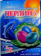 """Набор красителей для яиц """"Жемчуг"""""""