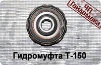 Гидромуфта Т-150 в сборе 150.37.016