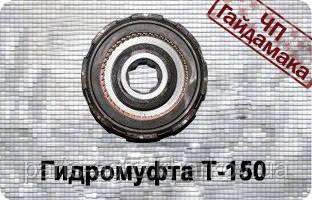 Т-150 КПП Гідромуфта 150.37.016(нова)
