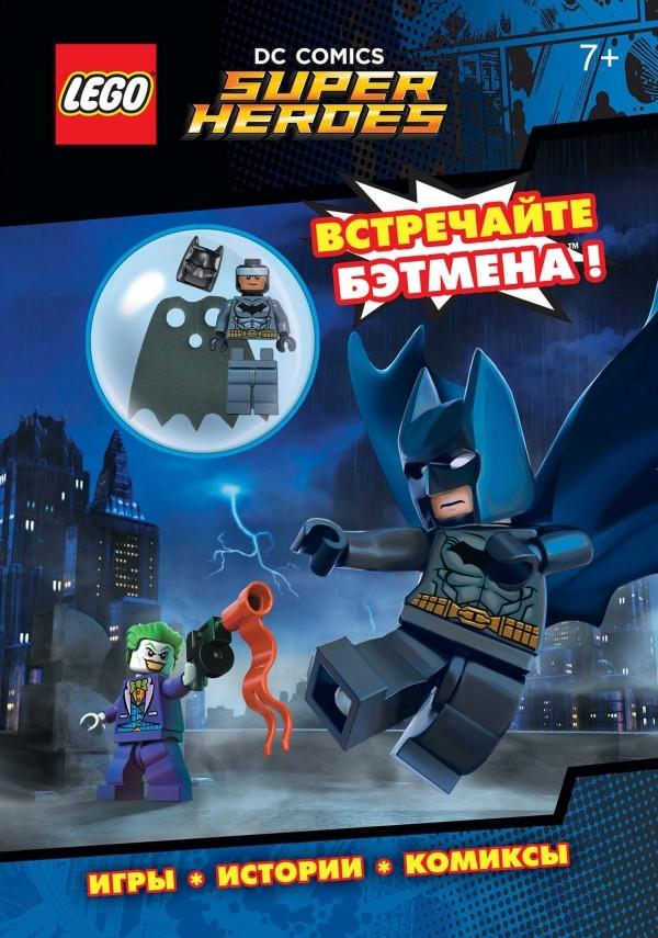 LEGO DC Comics. Встречайте Бэтмена! (со сборной мини-фигуркой Бэтмена)