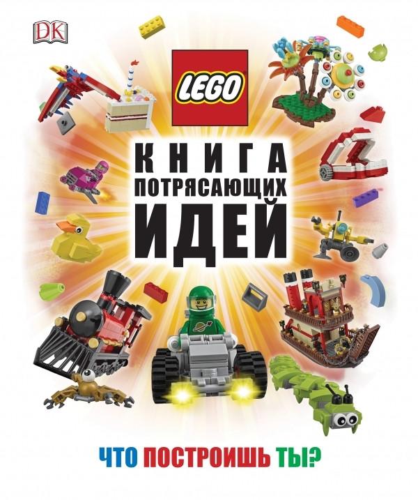 LEGO Книга потрясающих идей. Липковиц Д.
