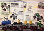 LEGO Книга потрясающих идей. Липковиц Д., фото 2