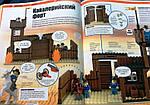 LEGO Книга потрясающих идей. Липковиц Д., фото 4