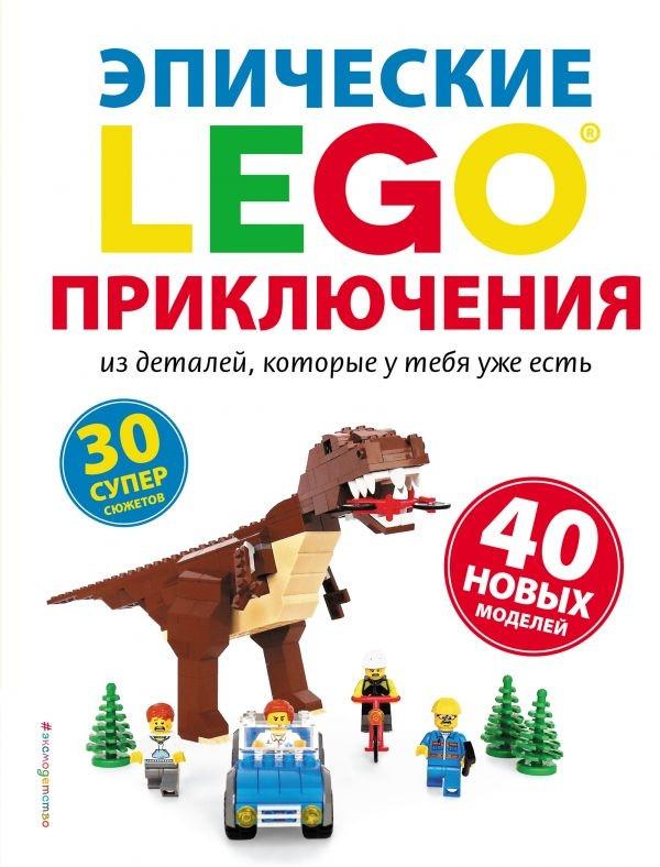 LEGO Эпические приключения. Дис С.