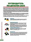 LEGO Эпические приключения. Дис С., фото 6