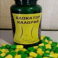 Блокатор калорий натуральный продукт для сжигания жира, от 10 капс.