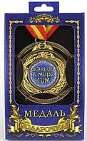 Медаль подарочная с ленточкой на шею Лучший кум