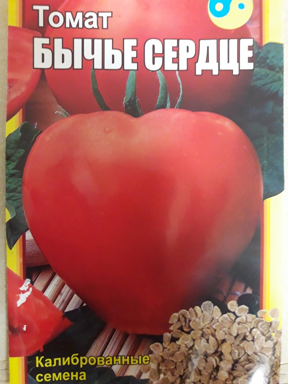 Семена томат Бычье сердце