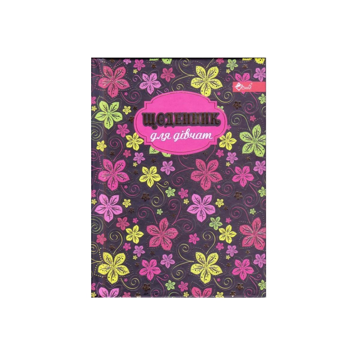 """Щоденник для дівчат А6 """"Казкові квіти"""