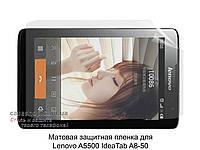 Матовая защитная пленка для Lenovo A5500 IdeaTab A8-50