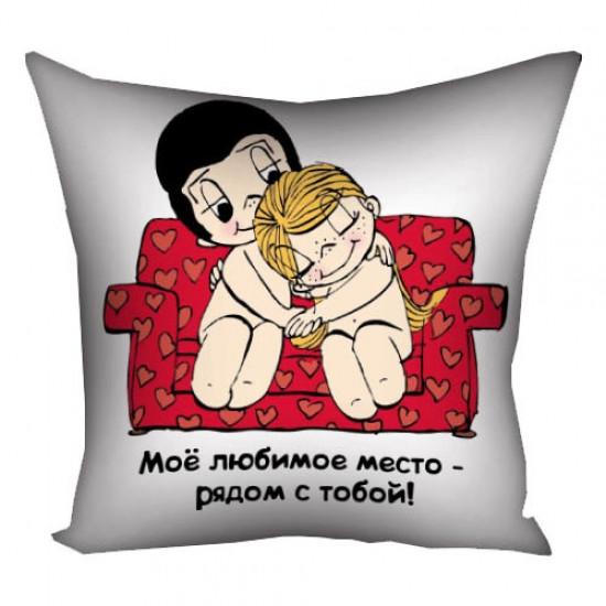 Подушка Моё любимое место рядом с тобой