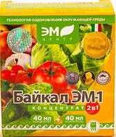 Байкал ЭМ-1 2 в 1(УСИЛЕННЫЙ!), концентрат 40 мл + усиленная патока 40 мл (Оригинал 100%! Улан-Удэ)