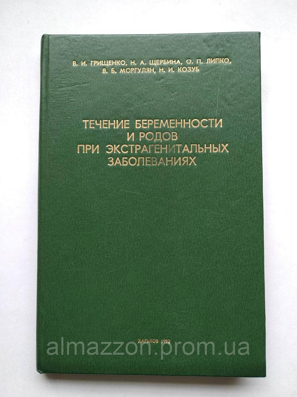 Течение беременности и родов при экстрагенитальных заболеваниях В.И.Грищенко