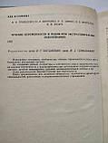 Течение беременности и родов при экстрагенитальных заболеваниях В.И.Грищенко, фото 4