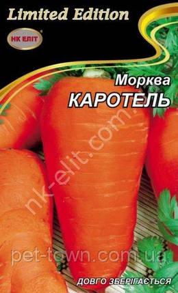 Морква КАРОТЕЛЬ 20г, фото 2