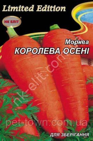 Морква. КОРОЛЕВА ОСЕНІ 20г
