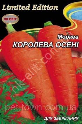 Морква. КОРОЛЕВА ОСЕНІ 20г, фото 2