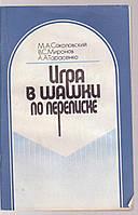 Игра в шашки по переписке М.А. Соколовский, В.С. Миронов, А.А. Тарасенко