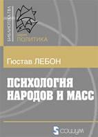 Психология народов и масс. Гюстав Лебон