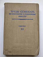 Труды семинара по векторному и тензорному анализу Выпуск 11 П.К.Рашевский