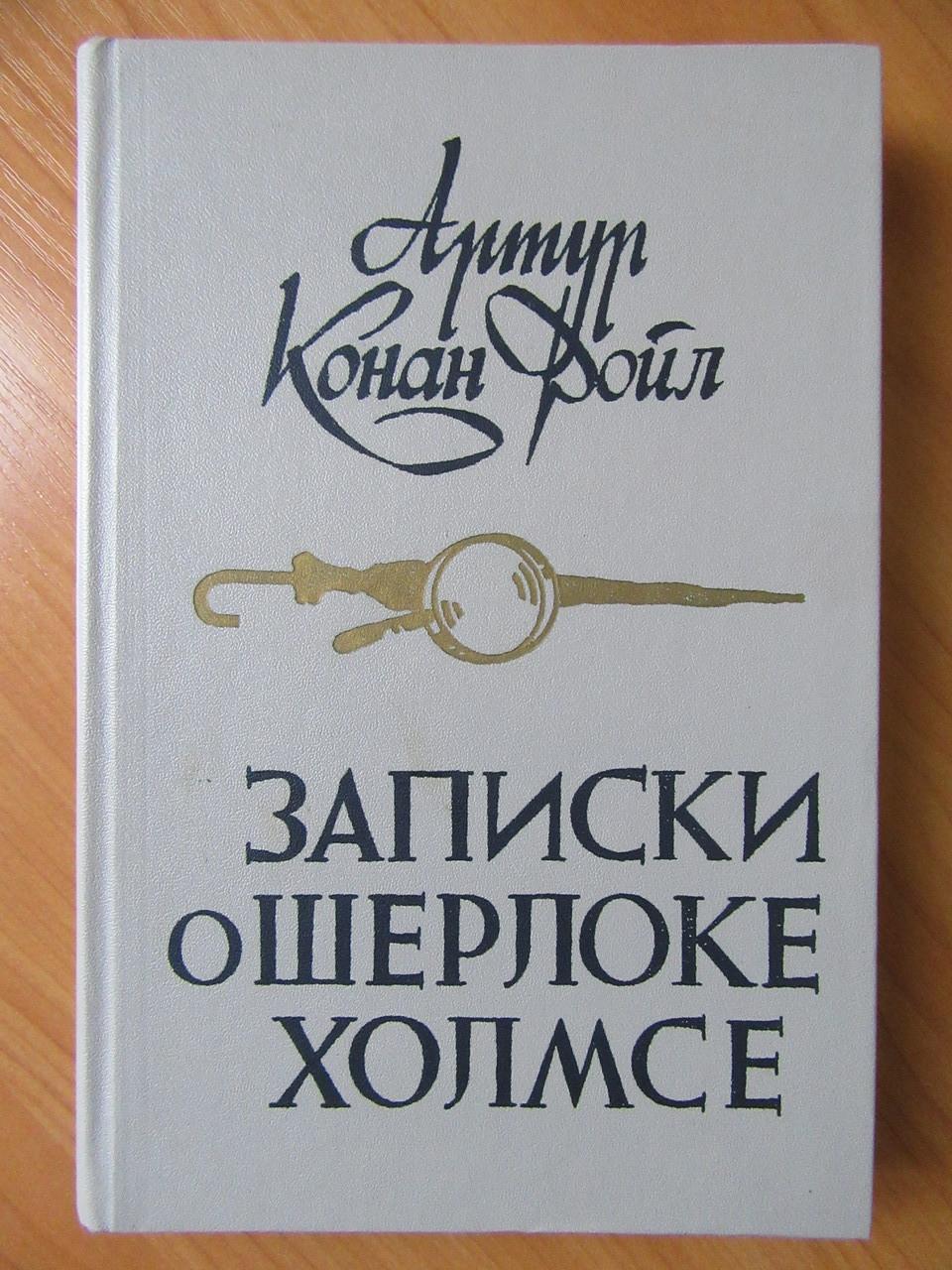 А. К. Дойль. Записки про Шерлока Холмса