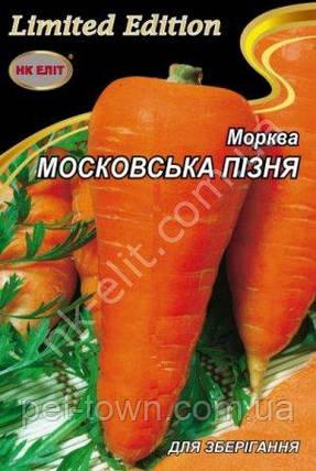 Морква МОСКОВСЬКА ПІЗНЯ 20г, фото 2