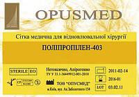 Сетка хирургическая для грыжи полипропиленовая 15х15см (Украина)