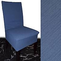 Плотные чехлы на любые стулья синие