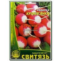 Насіння редиска Краків'янка, 20 г