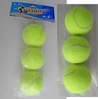 Мячики для тенниса 6см, 3шт в кульке, мячики для стирки