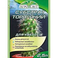 Субстрат торф'яний для кактусів 2,5 л (Агросвіт)