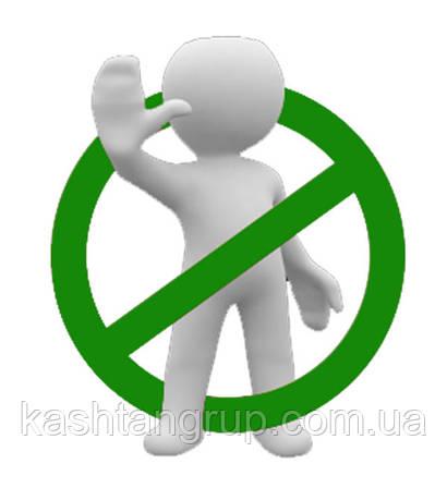 Ограничения на прием заказов