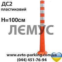Разделительный дорожный столбик ДС 2 для благоустройства территорий