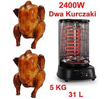 Большой гриль для Курицы, Шаурмы или шашлыка на 5кг мяса 2400 Вт