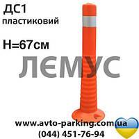 Столбик сигнальный пластиковый (столбик дорожный сигнальный) ДС1