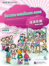 Весела китайська мова. Підручник 1 клас для початківців