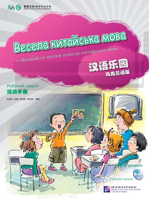 Весела китайська мова. Робочий зошит 1 клас для початківців