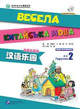 Весела китайська мова. Підручник 2 клас