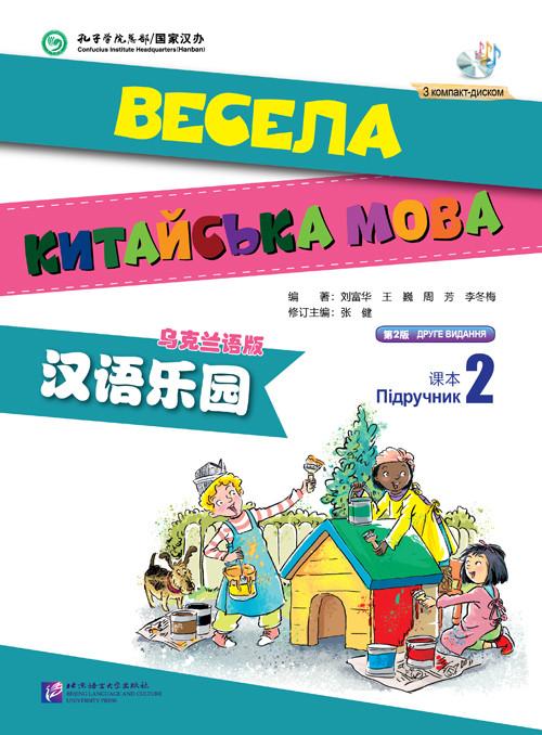 Весела китайська мова. Робочий зошит 2 клас