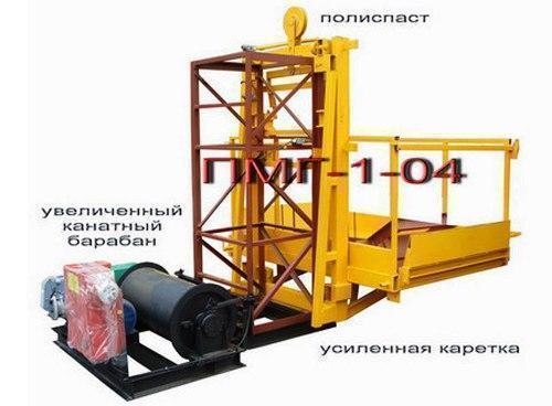 Н-61 м, г/п 1000 кг, 1 тонна. Подъёмник грузовой мачтовый секционный для строительных с выкатным лотком.