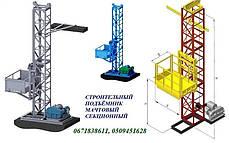 Н-59 м, г/п 1000 кг, 1 тонна. Мачтовые подъёмники для подачи стройматериалов с выкатным лотком., фото 2